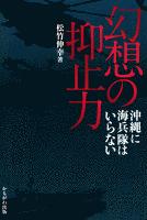 幻想の抑止力 : 沖縄に海兵隊はいらない