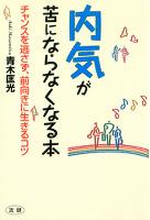 内気が苦にならなくなる本 : チャンスを逃さず、前向きに生きるコツ