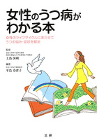 女性のうつ病がわかる本 : 女性のライフサイクルにあわせてうつの悩み・症状を解決