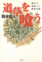 道草を喰う : 素朴で美味しい野草の話