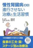 慢性腎臓病 (CKD) 進行させない治療と生活習慣