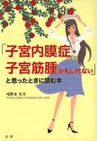 「子宮内膜症・子宮筋腫かもしれない」と思ったときに読む本