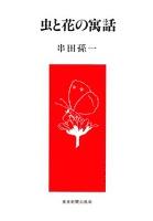 虫と花の寓話