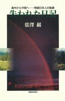 失われた日記 : 満州から中国へ 残留日本人の軌跡