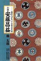 小説・安藤昌益 : 現代への伝言・自然真営道