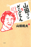 山田クンとざぶとん 大喜利が100倍楽しくなるナイショの人情噺