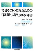 できるCIOになるための「経理・財務」の教科書