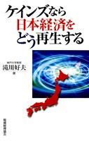 ケインズなら日本経済をどう再生する