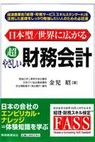 日本型/世界に広がる超やさしい財務会計