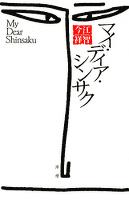 マイ・ディア・シンサク