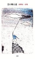 雲の映る道 高階杞一詩集