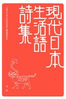 現代日本生活語詩集