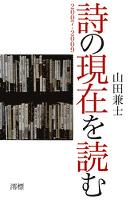 詩の現在を読む 2007-2009