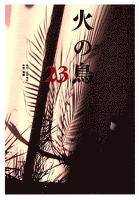 火の鳥(23号)