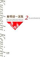 倉橋健一選集〈第2巻〉 全書評