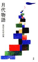 月代物語 坂田月代作品集