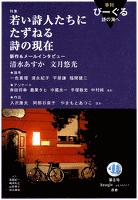 季刊 びーぐる 詩の海へ〈8〉