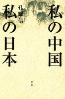 私の中国私の日本