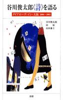 谷川俊太郎《詩》を語る ダイアローグ・イン・大阪2000~2003