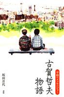 平和のメッセンジャー 古賀哲夫物語
