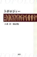 トポロジィー 八重洋一郎詩集