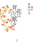 花に背いて眠る 大田南畝と二世蜀山人