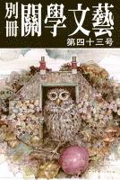 別冊関学文芸(43号)