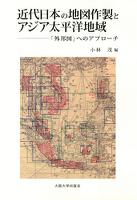 近代日本の地図作製とアジア太平洋地域