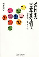 近代日本の未成年者処遇制度