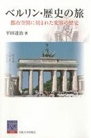ベルリン・歴史の旅