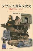 フランス表象文化史