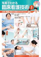 写真でわかる臨床看護技術〈1〉 : 注射・検査に関する看護技術を中心に!