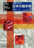 写真で学ぶ日本の癌手術〈VOLUME 2〉
