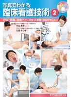 写真でわかる臨床看護技術〈2〉 : 呼吸・循環、創傷ケアに関する看護技術を中心に!