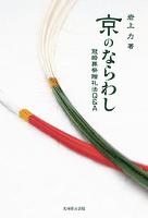 京のならわし : 冠婚葬祭贈礼法Q&A