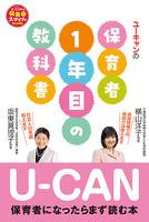 U-CANの保育者1年目の教科書