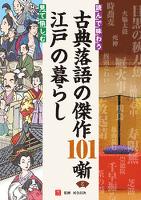 読んで味わう古典落語の傑作101噺と見て愉しむ江戸の暮らし