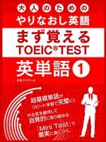 大人のためのやりなおし英語 まず覚える TOEIC TEST 英単語 vol.1