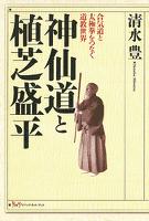 神仙道と植芝盛平 : 合気道と太極拳をつなぐ道教世界
