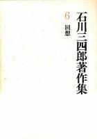 石川三四郎著作集 第6巻 回想