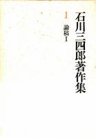 石川三四郎著作集 第1巻 論稿 I
