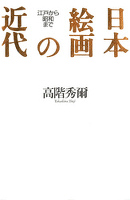 日本絵画の近代 : 江戸から昭和まで