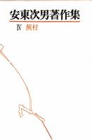 安東次男著作集 第4巻