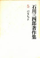 石川三四郎著作集 第5巻 パンフレット