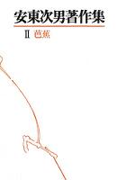 安東次男著作集 第2巻