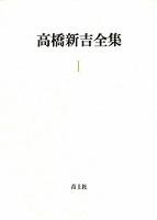 高橋新吉全集 第1巻