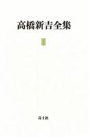 高橋新吉全集 第3巻