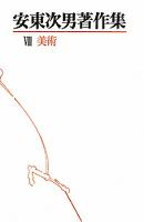 安東次男著作集 第8巻