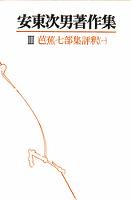 安東次男著作集 第3巻