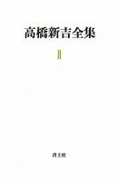 高橋新吉全集 第2巻